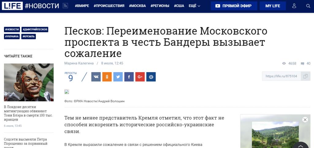 Скриншот на сайта life.ru