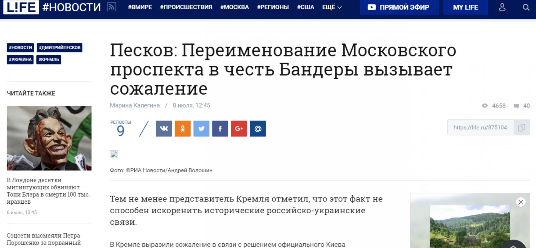"""""""Bandera, salame e russofobia in Ucraina"""" – come i media russi hanno reagito alla rinomina del corso Moskovskiy"""
