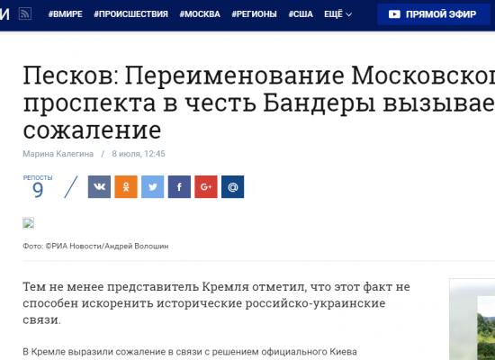 «Бандера, колбаса и русофобия в Украине» – как российские СМИ и блогосфера отреагировали на переименование Московского проспекта