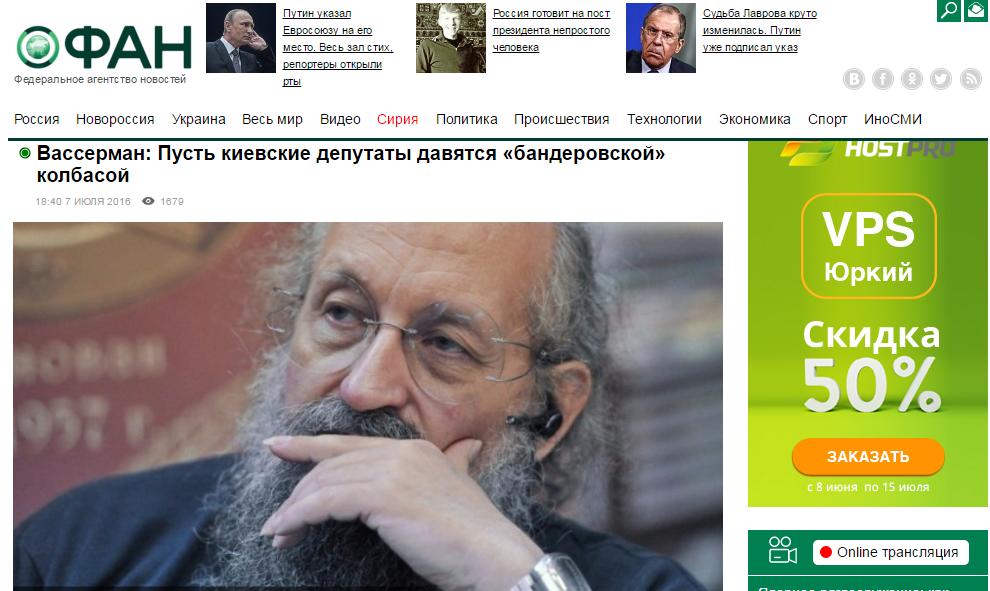 Скриншот сайта riafan.ru