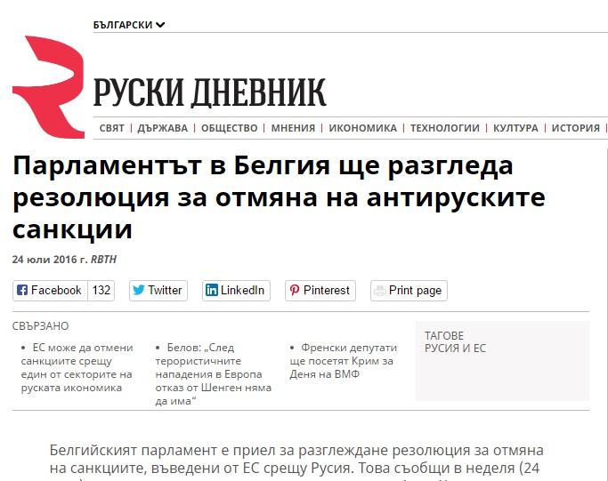 """Скриншот на изданието """"Руски дневник"""""""