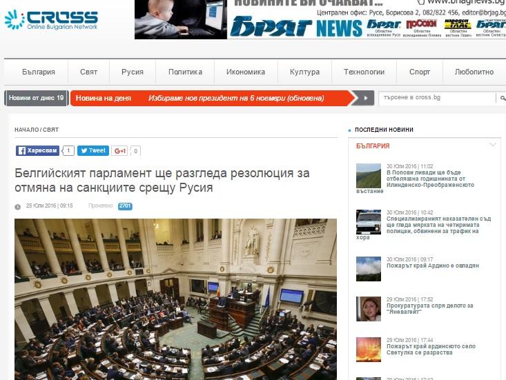 Скриншот на сайта на КРОСС