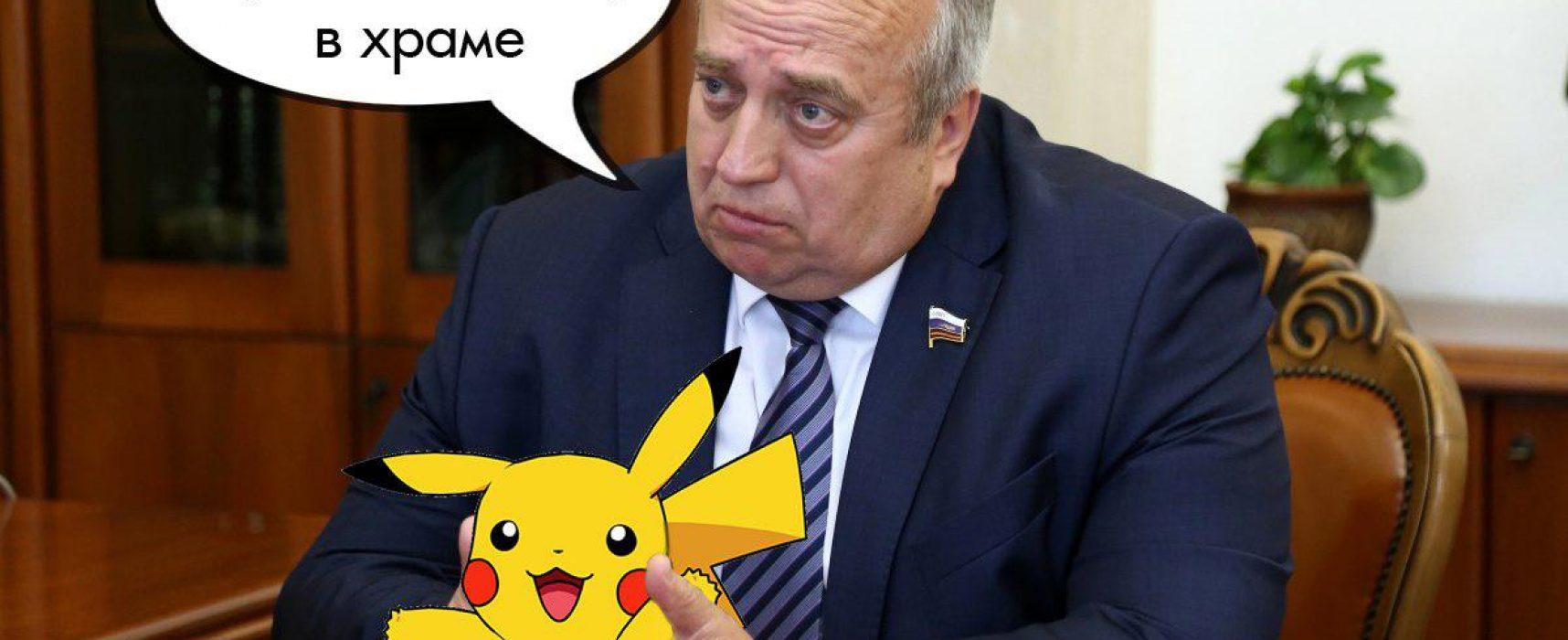 Игорь Яковенко: Отечество в опасности! Покемоны уже близко!