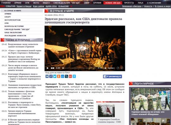 Fake: Erdogan accuse les États-Unis d'avoir aidé les initiateurs du coup d'État en Turquie