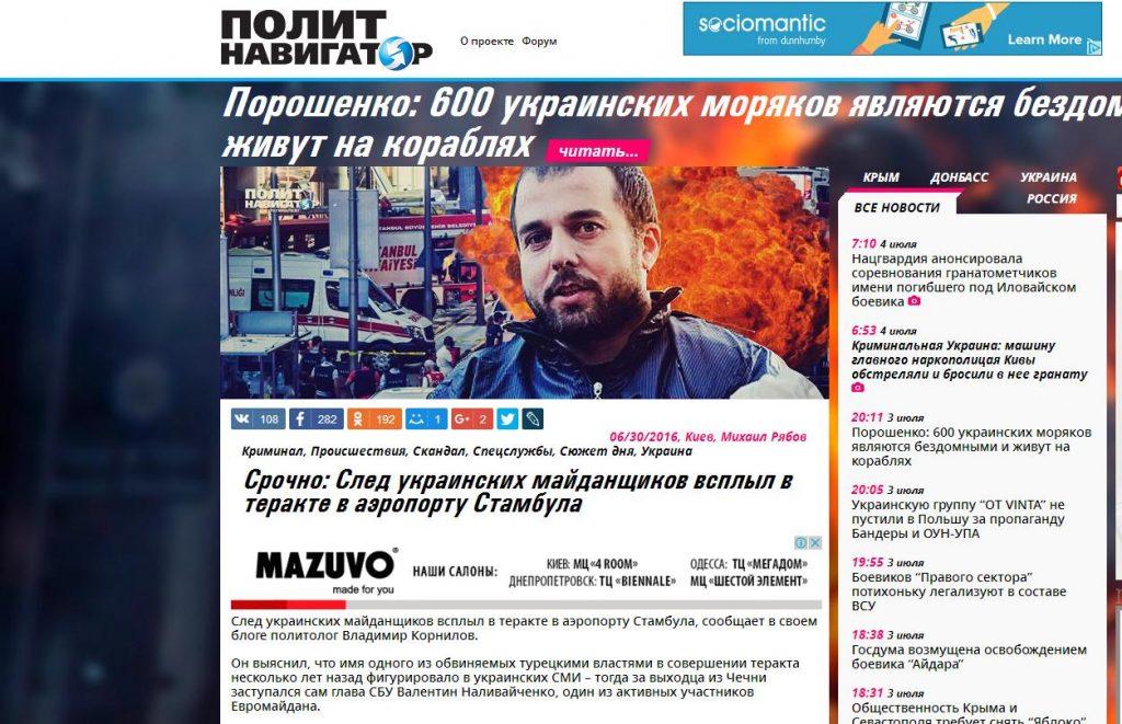 Скриншот на сайта Politnavigator.net