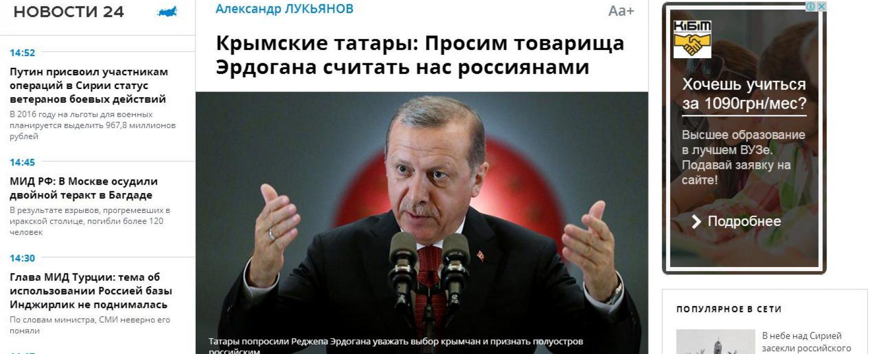 Fake: Крымские татары призвали Турцию признать полуостров российским