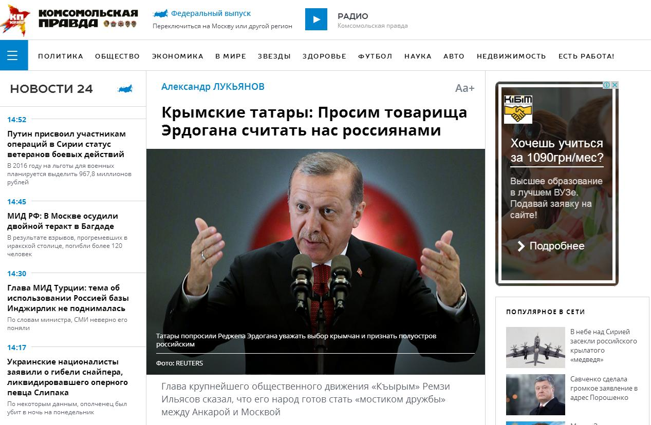 Website screenshot Kp.ru
