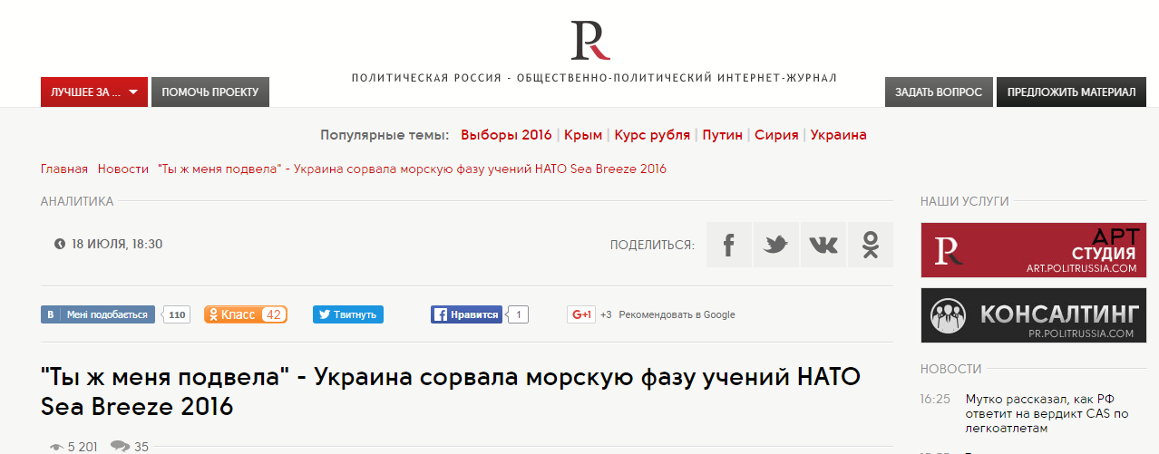 Websitr screenshot Politrussia.com
