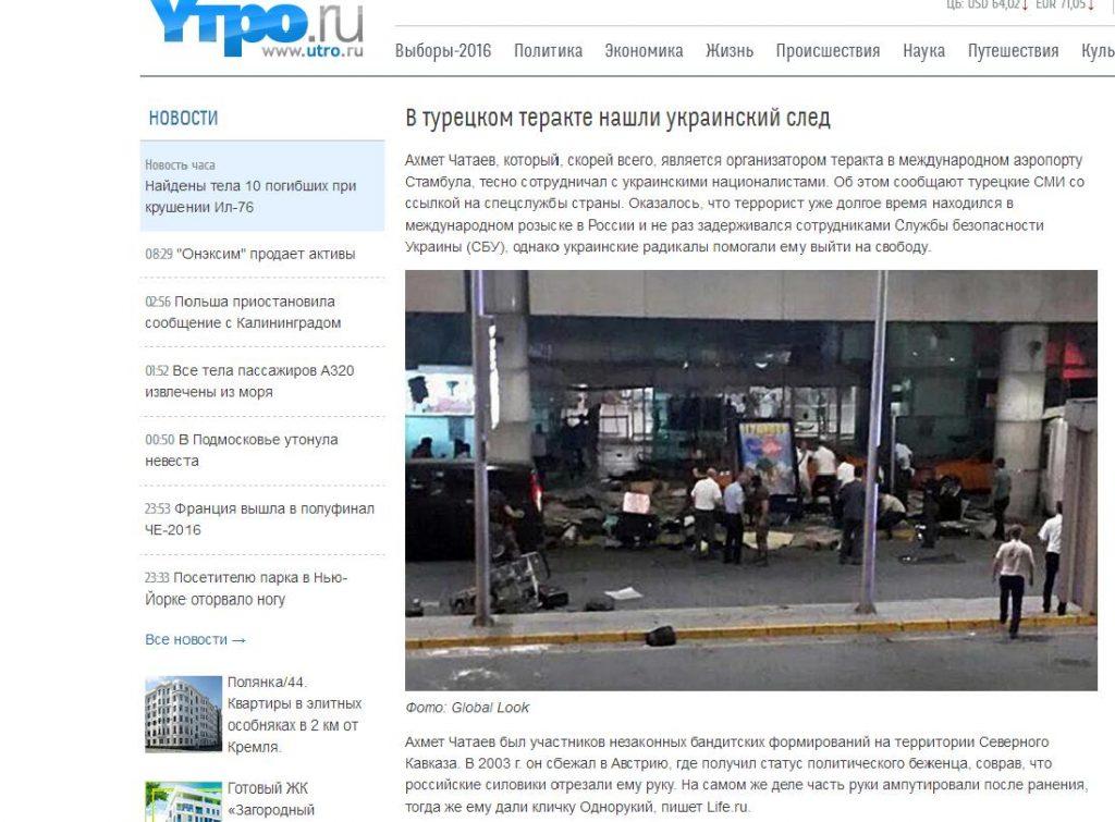 Скриншот на сайта Utro.ru