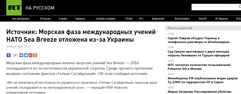 """RT en ruso, al mismo tiempo el 18 de julio RT en español informa sobre el comienzo de los ejercicios """"Sea Breeze"""""""