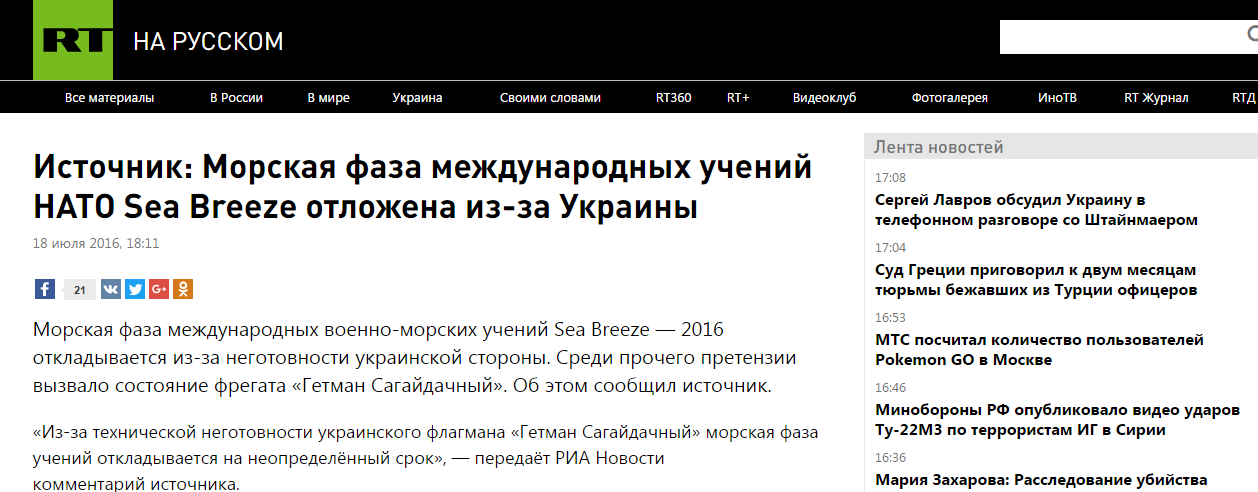 Website screenshot Russian.rt.com