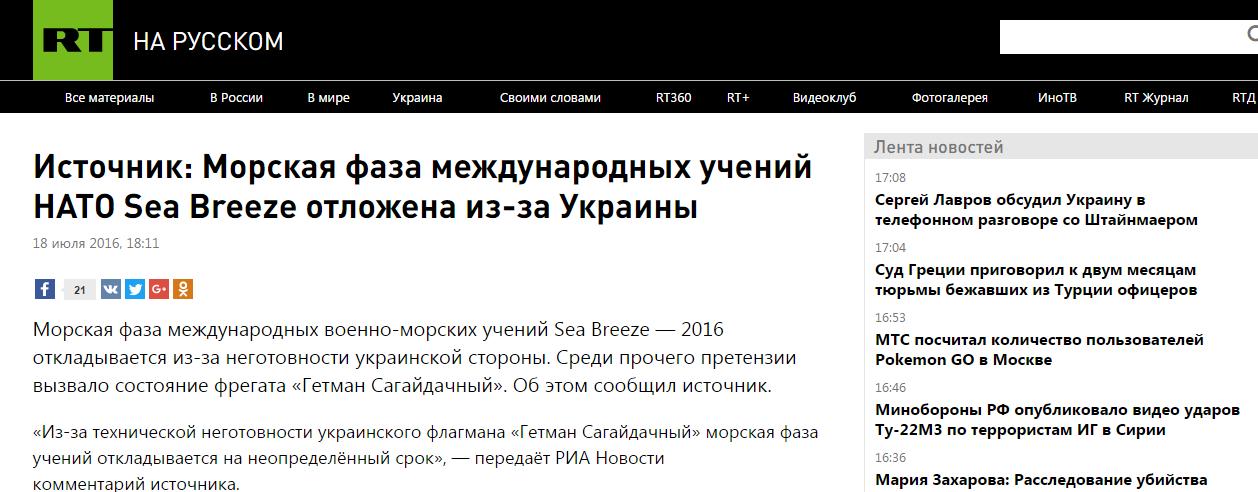 Website screenshot Russian.rt.com