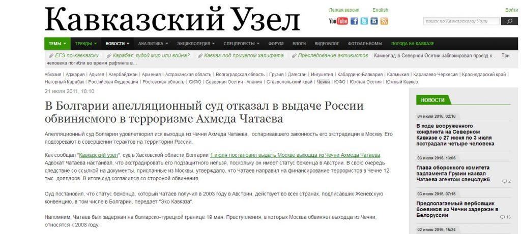 Скриншот на сайта Kavkaz-uzel.ru