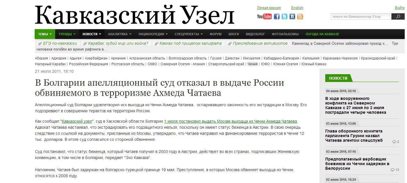 Скриншот сайта Kavkaz-uzel.ru