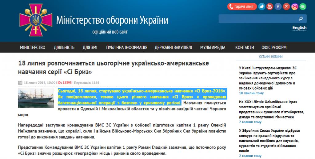 Скриншот на сайта на украинското Министерство на отбраната