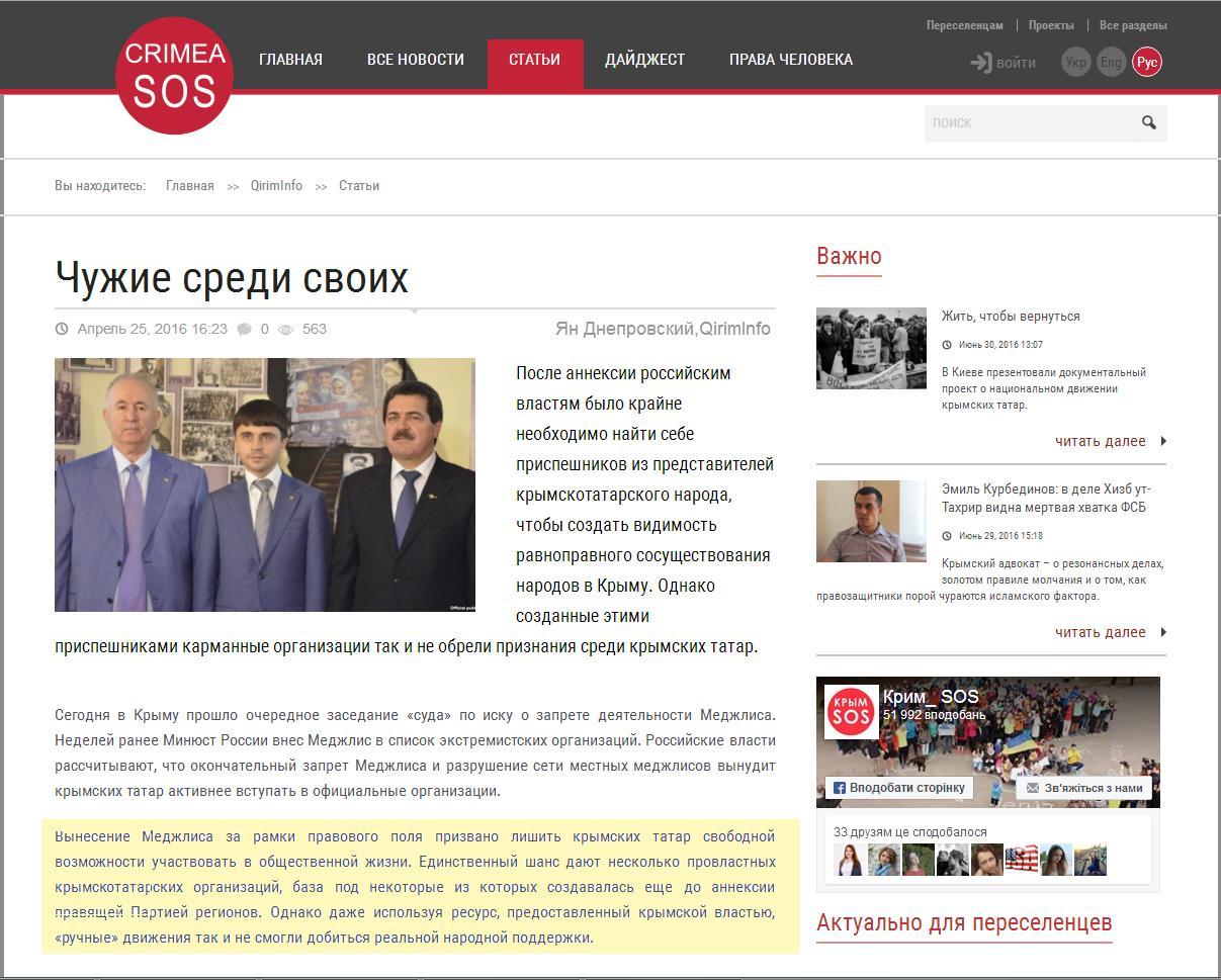 Скриншот сайта Krymsos.com