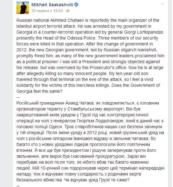 Скриншот на поста Михеила Саакашвили в Facebook