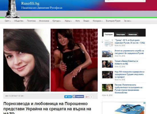 Fake : Una deputata ucraina era una pornostar