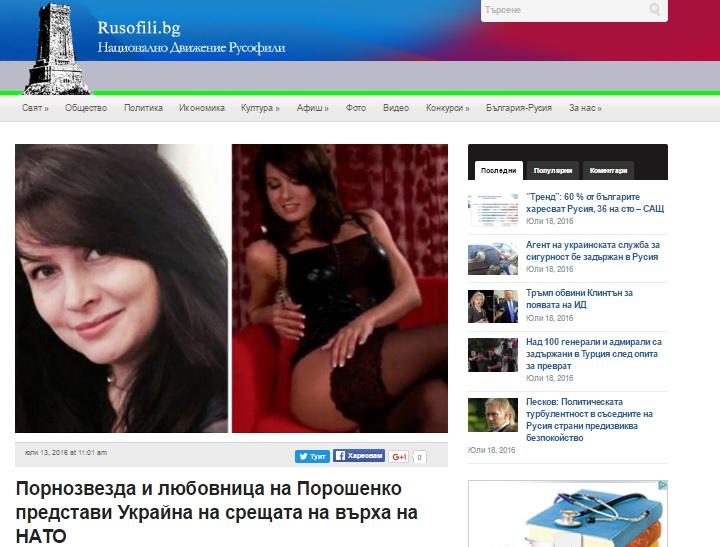 """Скриншот на сайта на """"Русофили"""""""