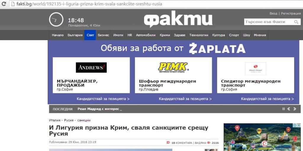 Скриншот на сайта fakti.bg