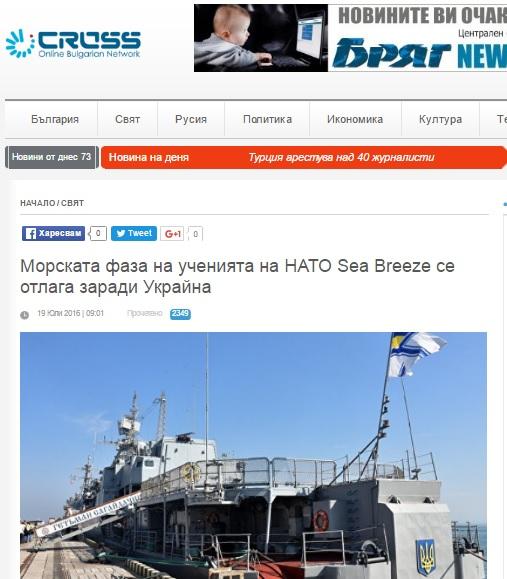 Скриншот на cross.bg
