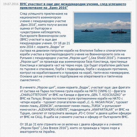 Скриншот на сайта на българското Министерство на отбраната