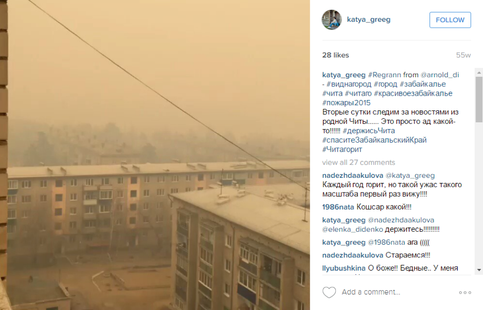 """Figure 4: Screen capture from a video posted by Instagram user """"katya_greeg"""" of a wildfire, filmed from an apartment building in Chita, Russia"""