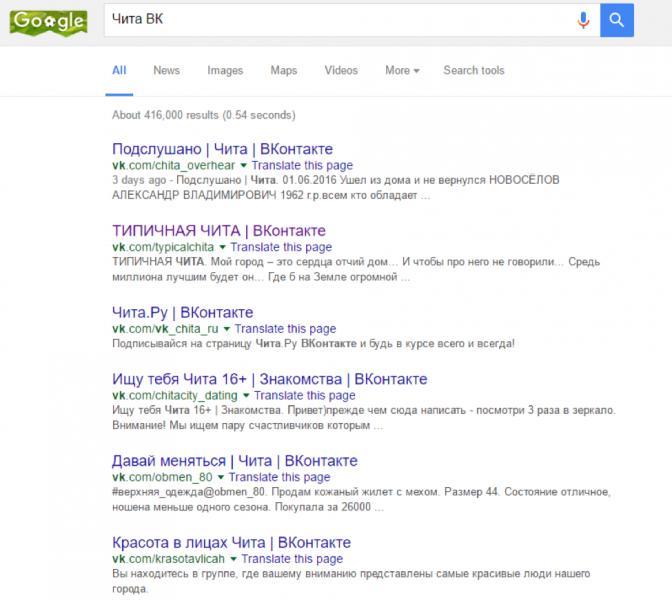 Figure 5: Google search for VK (ВК) communities in Chita (Чита)