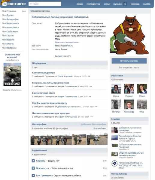 "Figure 6: Screenshot from the open Vk group ""Volunteer Firefighters of the Zabaikalye."""