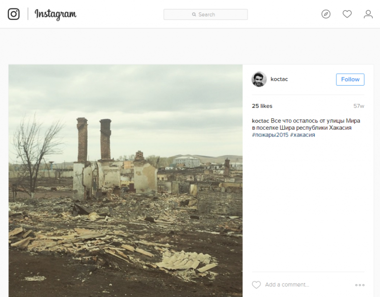 """Figure 9: """"This is all that remains of Mira Street in the village of Shira in the Republic of Khakassia"""