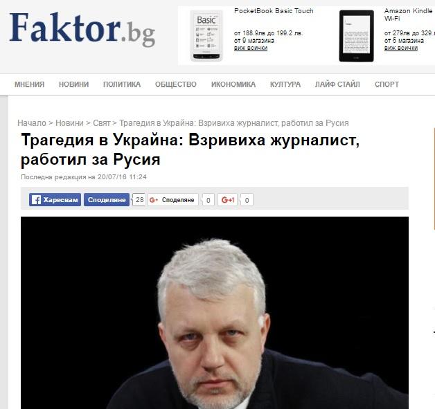 """Скриншот на сайта """"Фактор"""""""