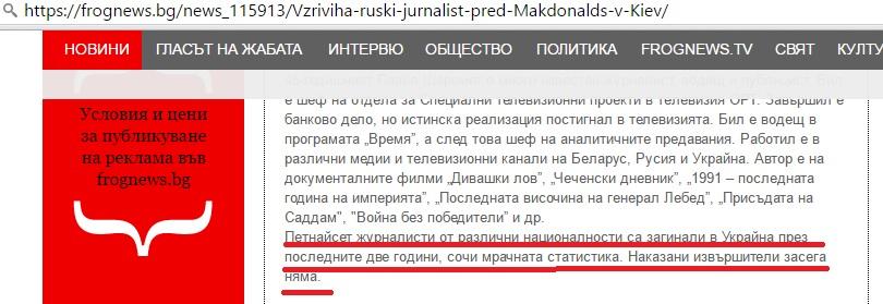 Скриншот на сайта frognews.bg