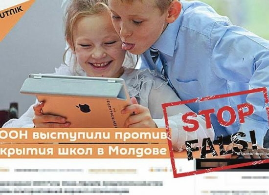 Фейк: В ООН выступили против закрытия школ в Молдове