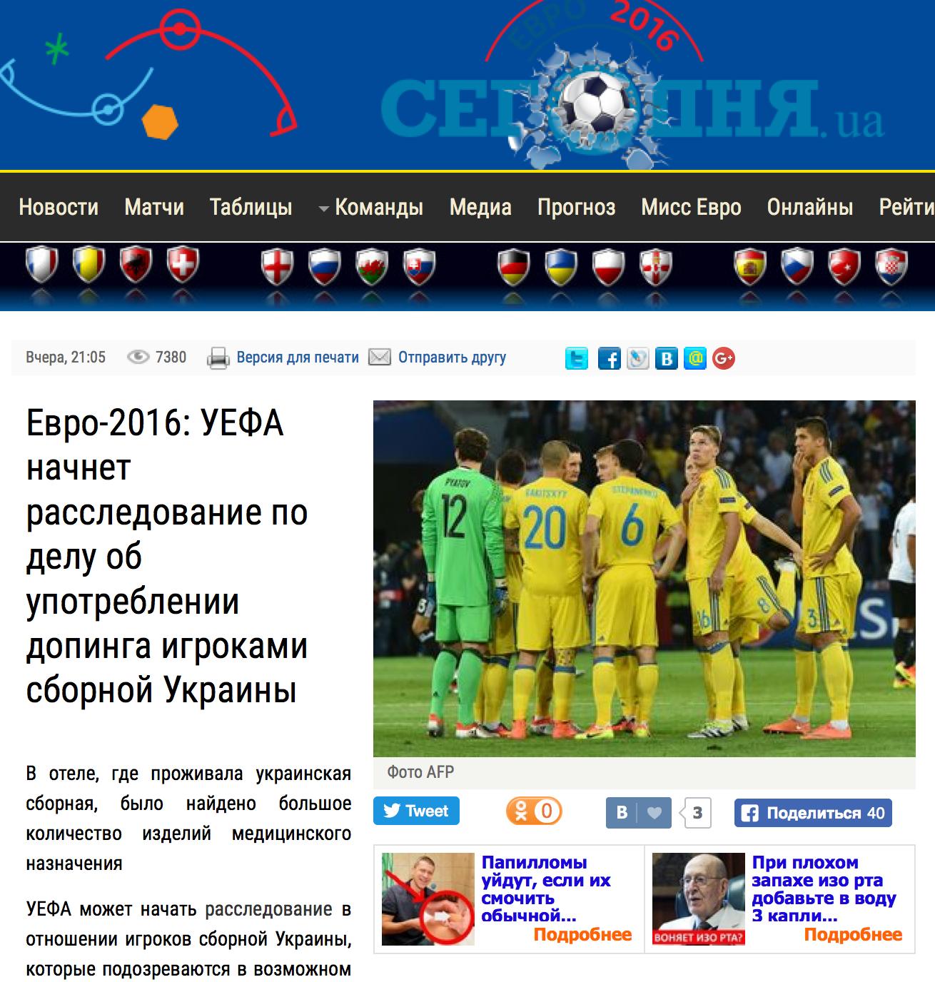Euro 2016: La UEFA lanzará una investigación sobre el uso de dopaje por la selección ucraniana | Segodnya