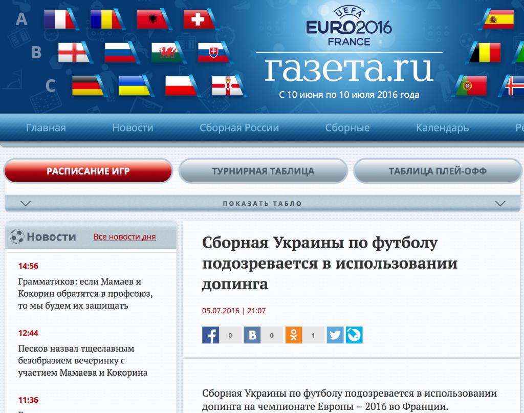 Website screenshot du journal en ligne Gazeta.ru