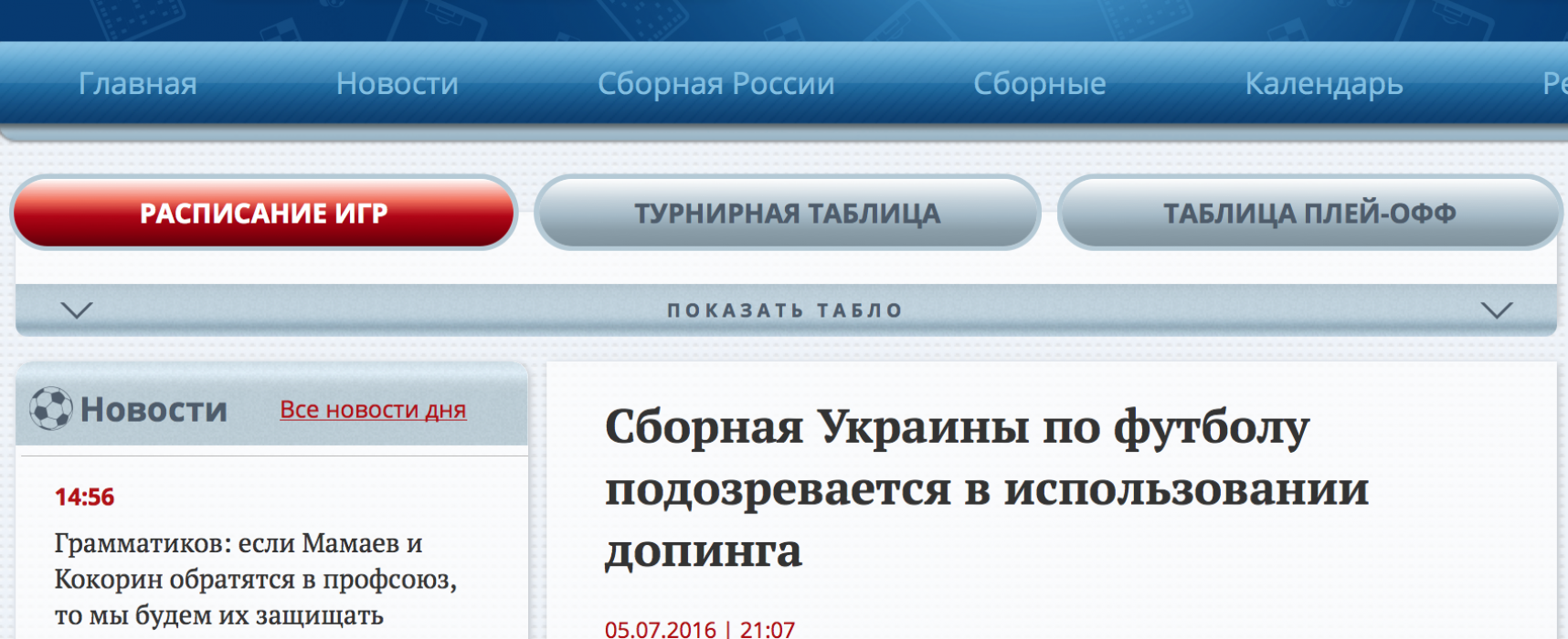 Фейк: погнаха Украйна заради спринцовки