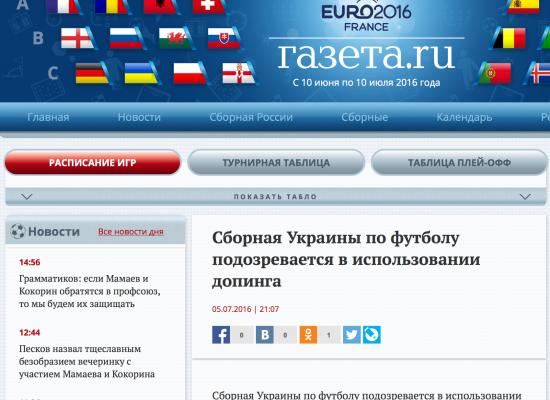 Фейк: УЕФА инициировал расследование по отношению к украинской сборной из-за возможного употребления допинга