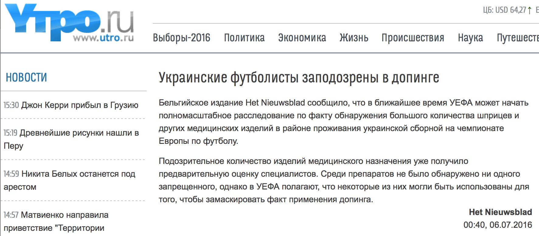 Utro.ru: Los futbolistas ucranianos están sospesados de dopaje