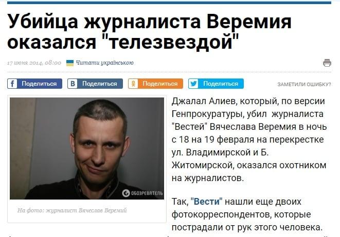 """Скриншот на сайта """"Обозреватель"""""""