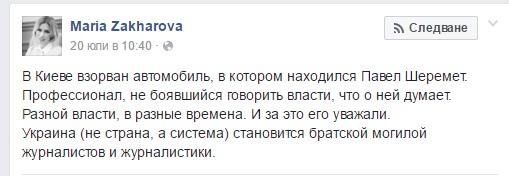 Скриншот на Facebook страницата на Мария Захарова