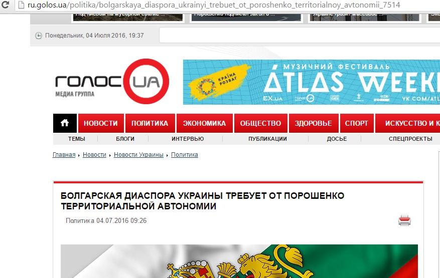 Скриншот на сайта Голос.ua