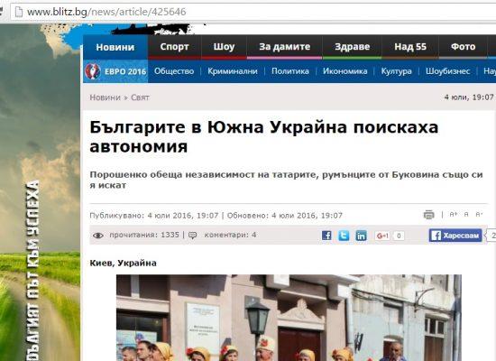 Фейк: българите в Украйна поискали от Порошенко териториална автономия