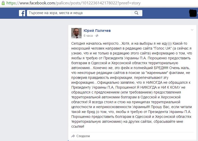 Скриншот на страницата на Юрий Паличев във Facebook