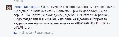 Скриншот на коментара под публикацията на Юрий Паличев