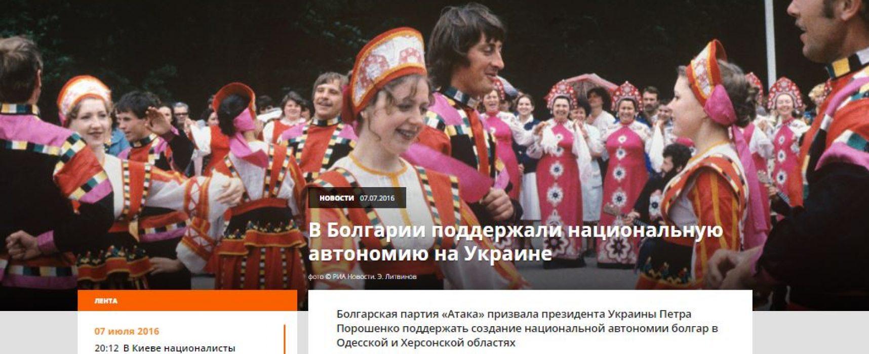 Fals: Bulgaria a susținut autonomia națională în Ucraina