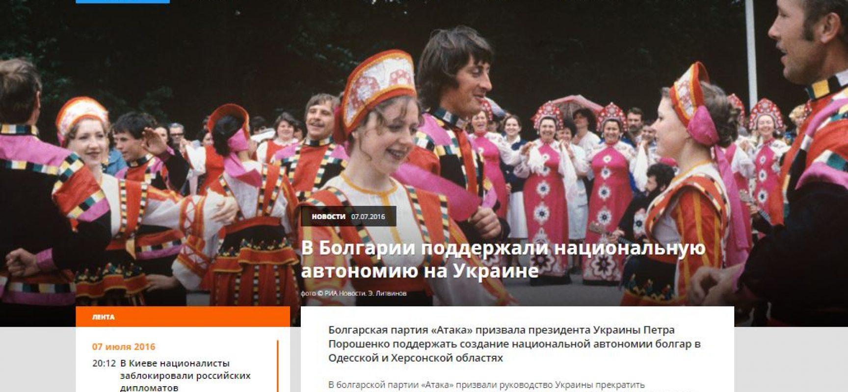 Fake: La Bulgaria sostiene l'autonomia nazionale in Ucraina