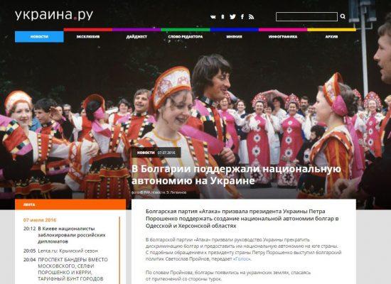 Fake: La Bulgarie soutient l'autonomie des Bulgares d'Ukraine