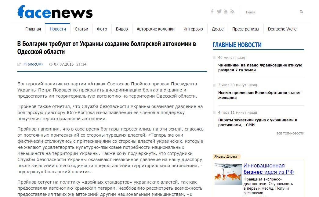 Website screenshot de Facenews