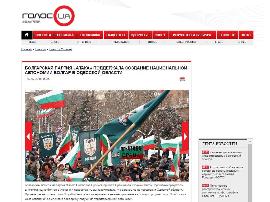 Website screenshot Golos