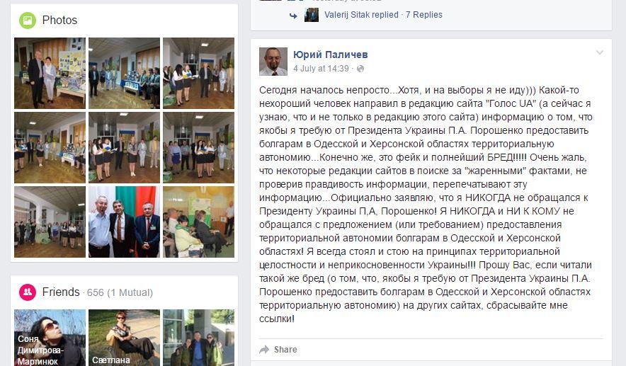 Website screenshot de page de Yuri Palichev  dans les reseaux